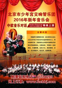 2016年新年音乐会